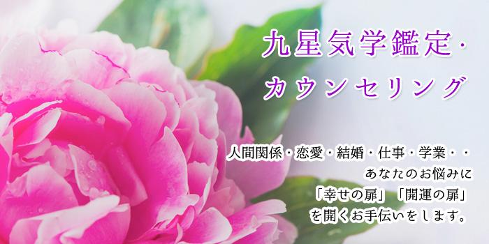 九星気学鑑定・ カウンセリング 人間関係・恋愛・結婚・仕事・学業・・ あなたのお悩みに 「幸せの扉」「開運の扉」 を開くお手伝いをします。