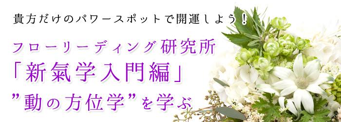 フローリーディング研究所「新氣学入門編」貴方だけのパワースポットで開運しよう!