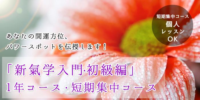 「新氣学入門・初級編」 1年コース・短期集中コース
