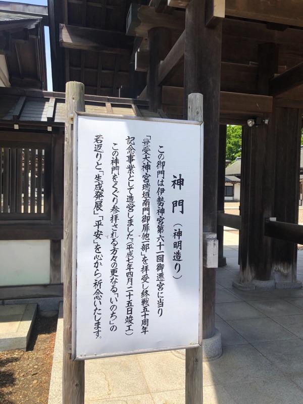 桜神宮秋田城内 護国神社